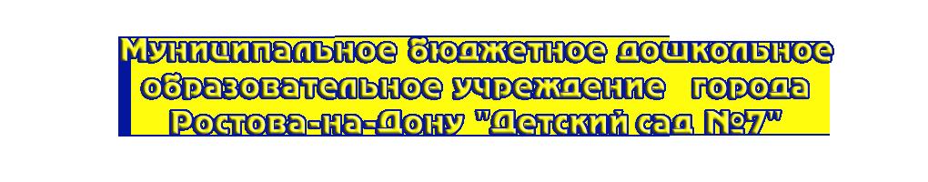 МБДОУ №7