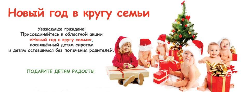 """Акция """"Новый Год в кругу семьи"""""""