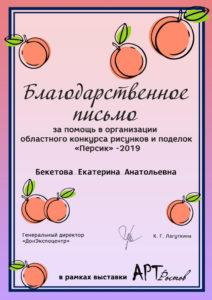 thumbnail of Бекетова Екатерина Анатольевна