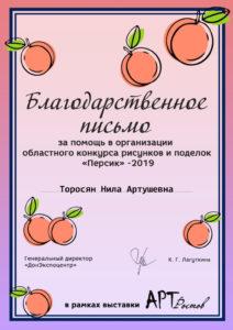 thumbnail of Торосян Нила Артушевна