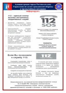 thumbnail of utf-8»Памятка 112