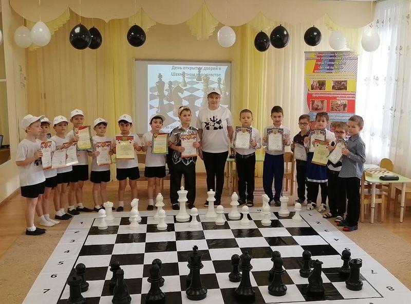 «День открытых дверей в шахматном королевстве»