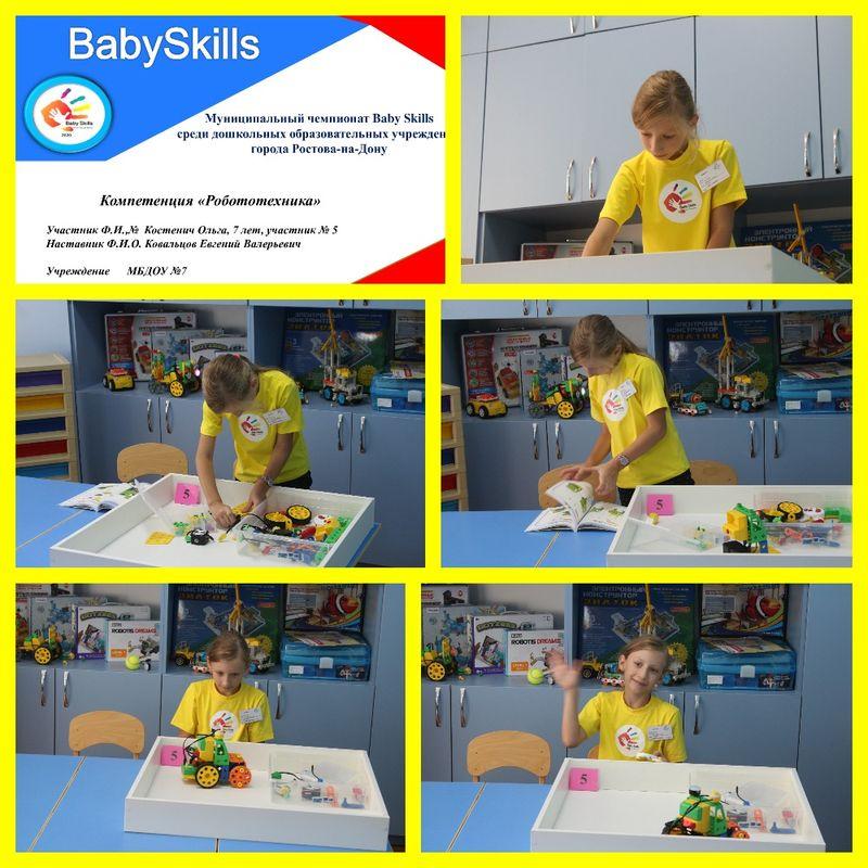 BabySkills
