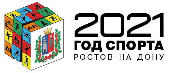 Год спорта в Ростове-на-Дону